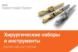 KIT System