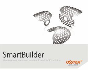 SmartBuilder
