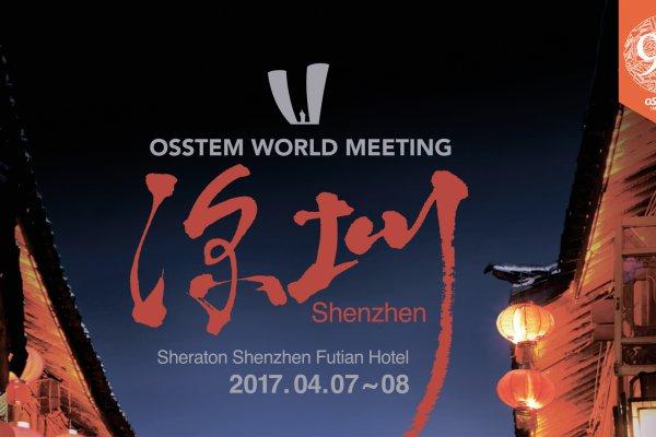 Osstem World Meeting 2017 Shenzhen